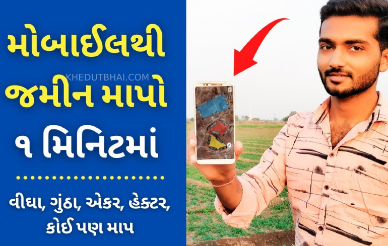 Land Measure | મોબાઈલ થી જમીન માપણી કઈ રીતે કરવી | Hectare to Bigha